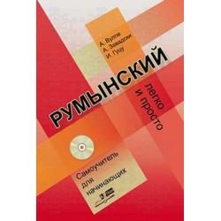 Limba romana fara profesor (vorbitori de rusa) + CD