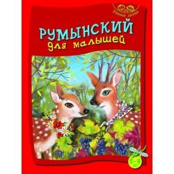 Limba romana pentru cei mici 5-8 ani (vorbitori de rusa)