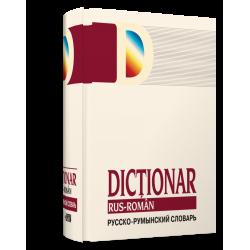 Dictionar rus-roman - Cheorghe Bolocan, Tatiana Medvedev, Tatiana Vorontova