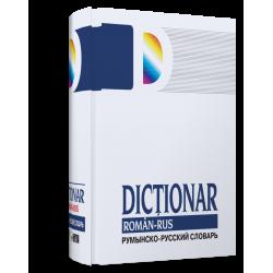 Dictionar roman-rus - Cheorghe Bolocan, Tatiana Medvedev, Tatiana Vorontova